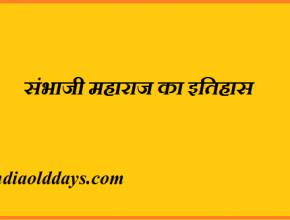 sambhaji maharaj history