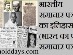 पहला समाचार पत्र