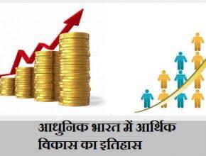 आर्थिक विकास