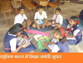 शिक्षा संबंधी सुधार