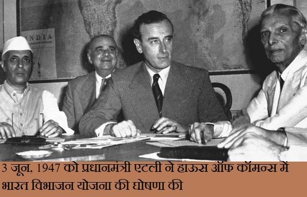 माउंटबेटन योजना क्या थी - India Old Days