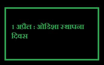 ओडिशा स्थापना दिवस