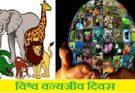 विश्व वन्यजीव दिवस